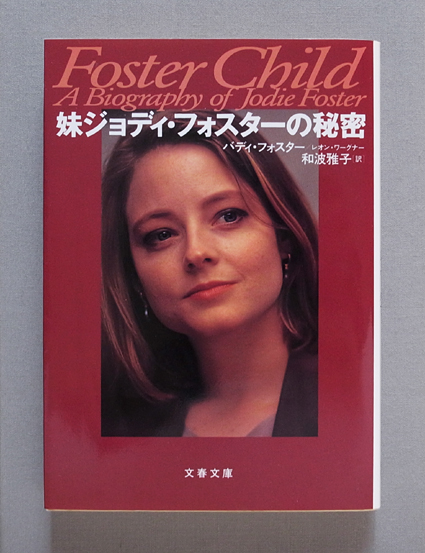 Book-BiographyOfJodieFoster.jpg