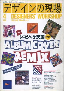 Mag-DesignersWorkshop-Apr-1991.jpg